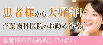 患者様から大好評!斉藤歯科医院のお勧め治療 患者様の声も掲載しています。