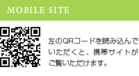 MOBIL SITE 左のQRコードを読み込んでいただくと、携帯サイトがご覧いただけます。
