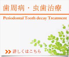 歯周病・虫歯治療
